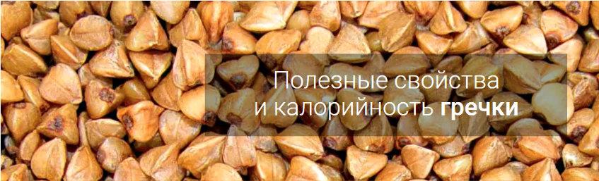 Гречка – Калорийность в варёном и сыром виде – Витамины и минералы – Состав и полезные свойства в 100 гр гречки