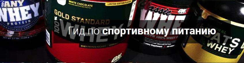Гид по спортивному питанию — Всё о протеинах, аминокислотах, гейнерах и других спортивных добавках для роста мышц
