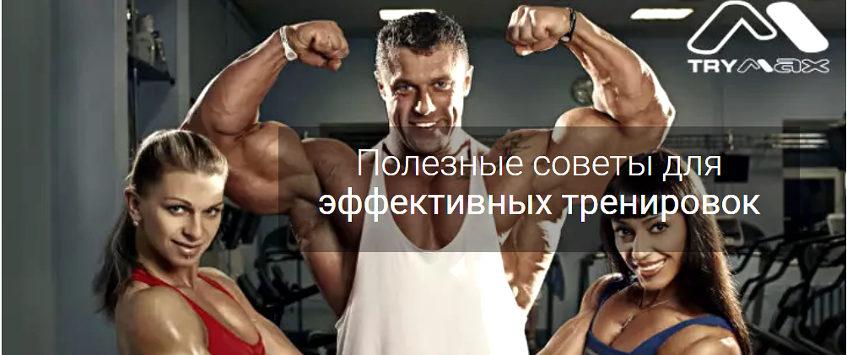 Как повысить эффективность тренировок в спортзале – Максимальная отдача