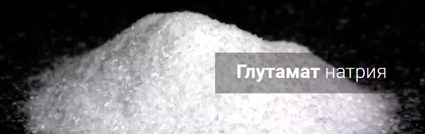 Глутамат натрия – Вреден или нет усилитель вкуса для здоровья?