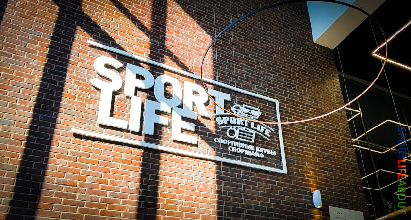 «Спортлайф» – Все скидки и акции на абонементы в фитнес-центр SPORTLIFE